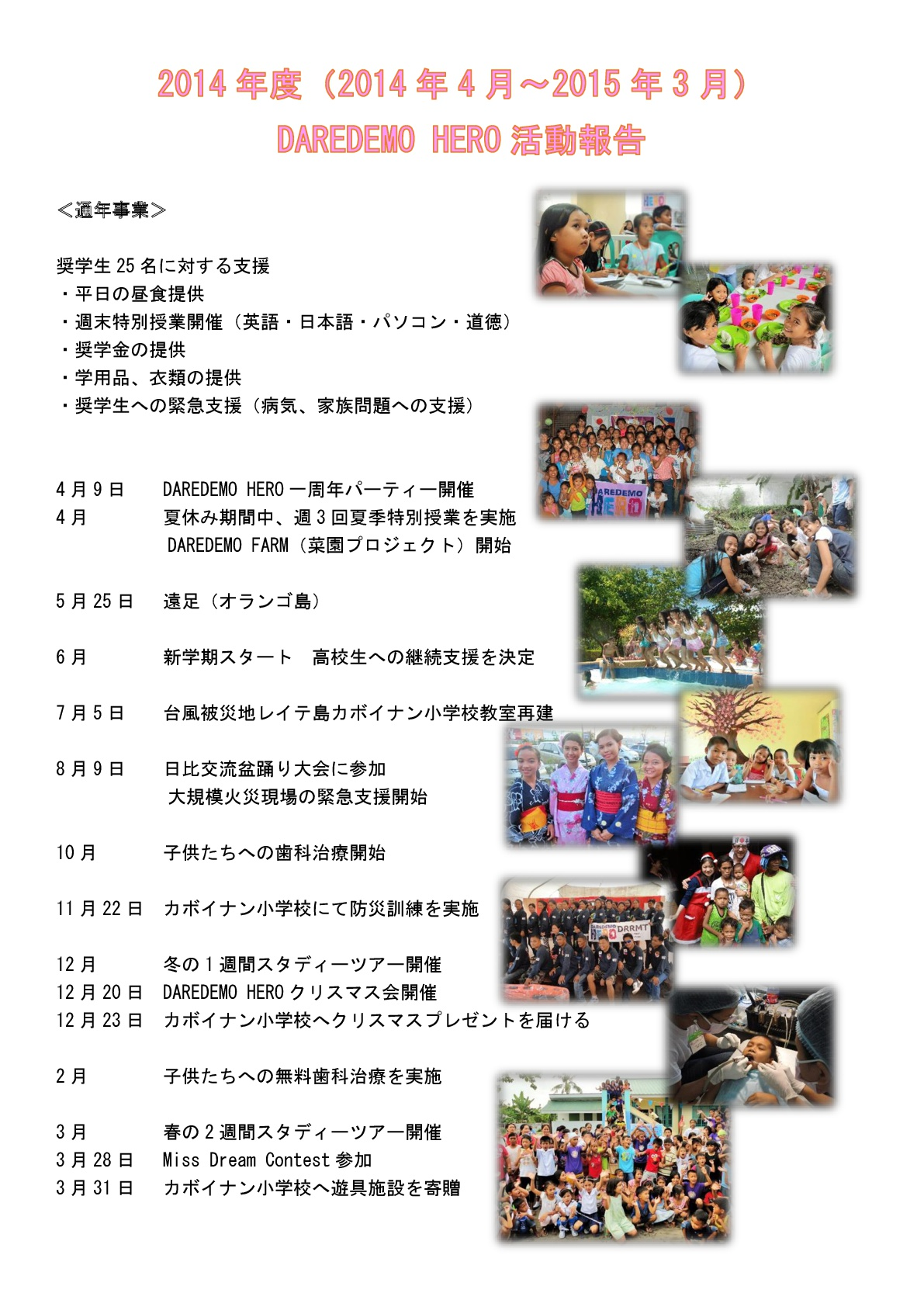 2014年度活動報告